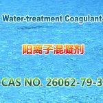 Water treatment coagulant