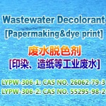 Wastewater decolorant [papermaking&dye print]